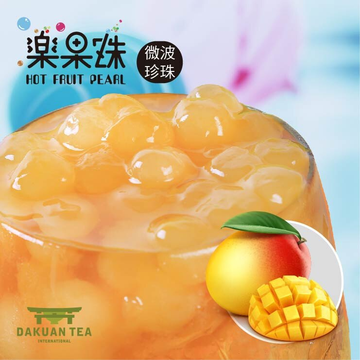 樂果珠~金閃閃芒果 天然 珍珠粉圓(微波即食)120克/袋式方便包