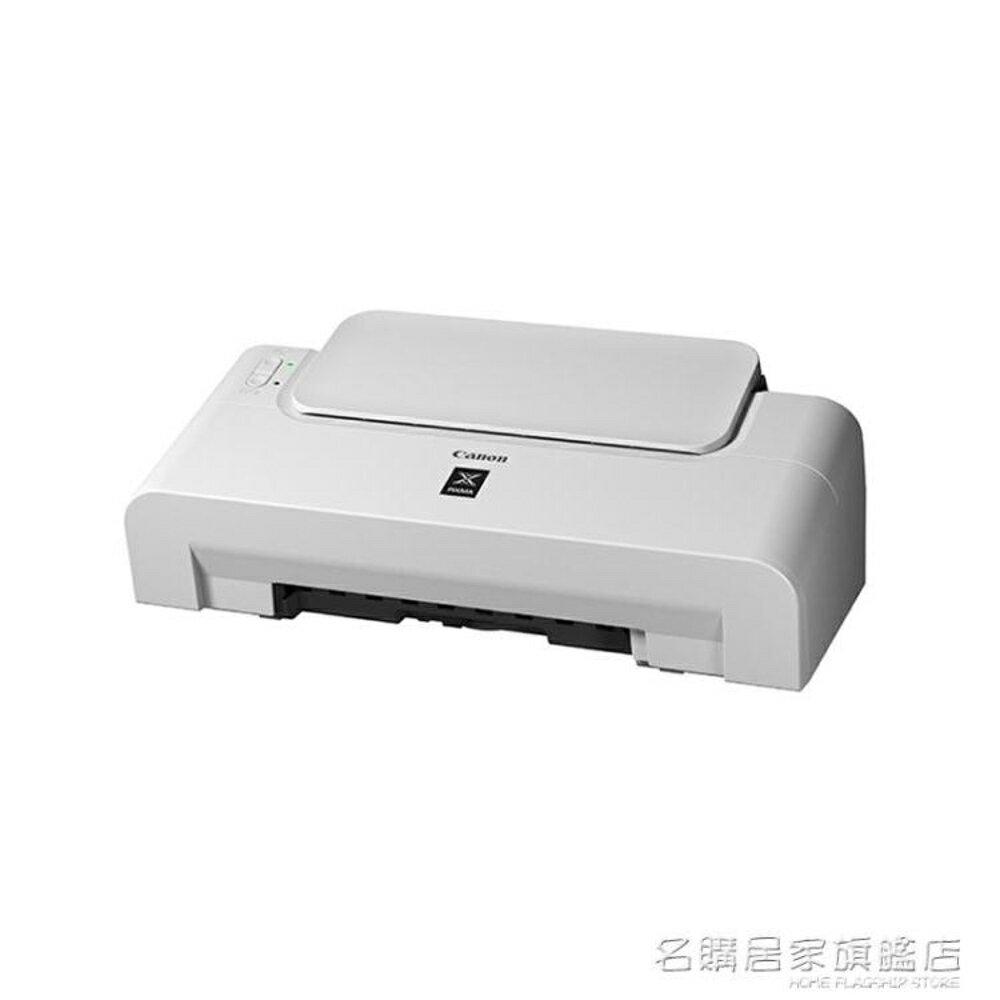 佳能IP1188黑白噴墨列印機家用小型學生辦公A4文檔連供連噴列印機   名購居家 雙12購物節