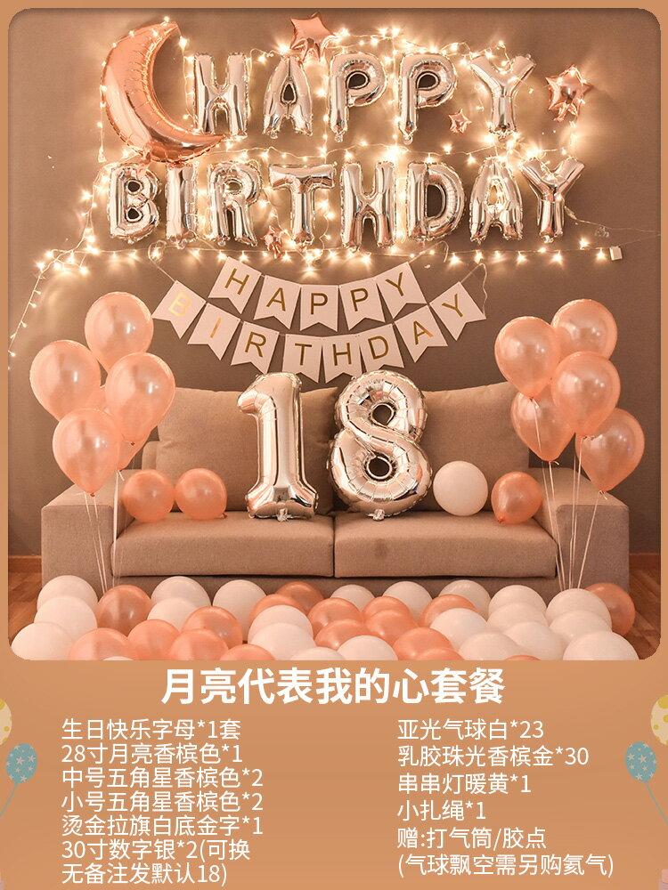 裝飾氣球 生日裝飾場景布置派對裝飾品快樂女孩兒童主題背景墻氣球『CM45559』