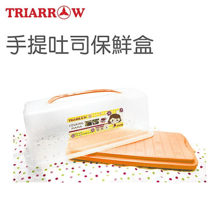 【三箭牌】手提吐司保鮮盒 K-2040《烘培器具(材)》