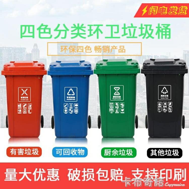 120四色分类垃圾桶大号环保户外可回收带盖厨余商用餐厨公共场合