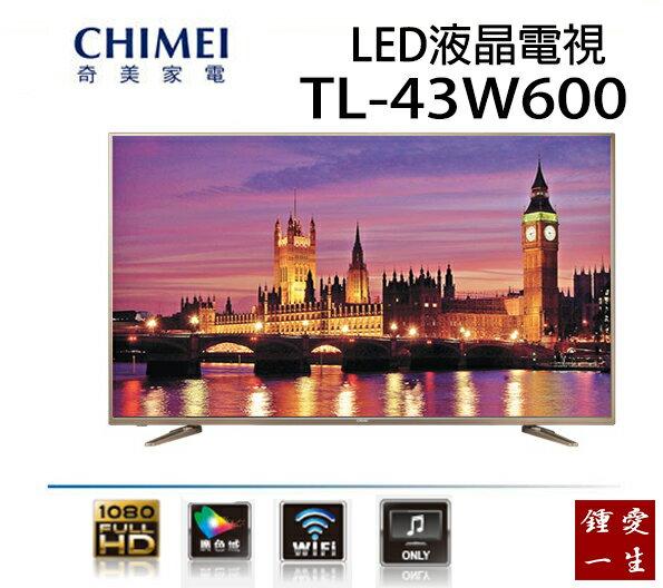 CHIMEI奇美 43吋 FHD液晶電視+視訊盒 TL-43W600