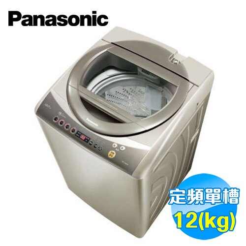 國際 Panasonic 12公斤 單槽洗衣機 NA-120YB-N