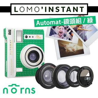 Norns 【Lomo'Instant Automat拍立得相機 綠色鏡頭組】lomography 底片相機 無限重曝 全自動快門 顏色濾片
