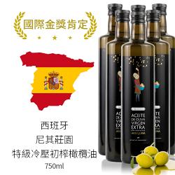 西班牙 尼其莊園 特級冷壓初榨橄欖油(成箱6瓶裝) (750ml)