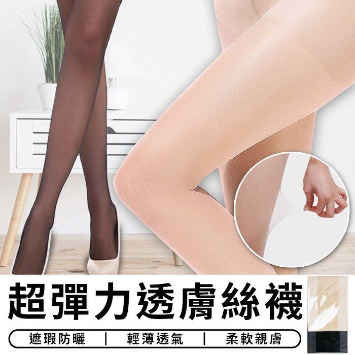 一線襠絲襪 彈力透膚 耐勾無痕不易勾破 褲襪 OL 情趣絲襪 黑色褲襪 性感絲襪 工作絲襪 絲襪【台灣現貨 A089】