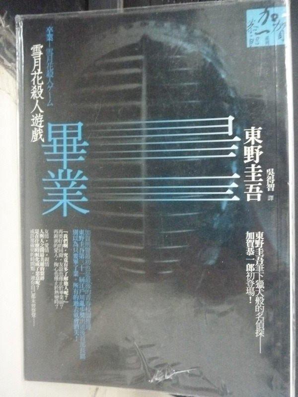 【書寶二手書T2/一般小說_LMC】畢業-雪月花殺人遊戲_吳得智, 東野圭吾