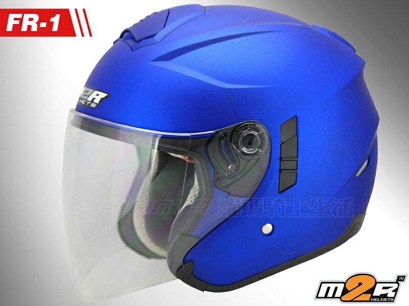 M2R安全帽| FR-1 / FR1 消光藍 素色 【內置墨鏡.雙D扣具】『耀瑪騎士生活機車部品』