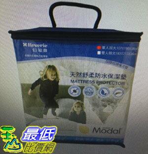 [COSCO代購 如果沒搶到鄭重道歉] Reverie 單人天然舒柔防水保潔墊二件組 W114499