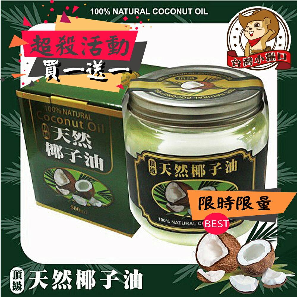 【台灣小糧口】健康油品 ● 頂級椰子油-500ml/罐 📢📢限時優惠買一送一📢📢