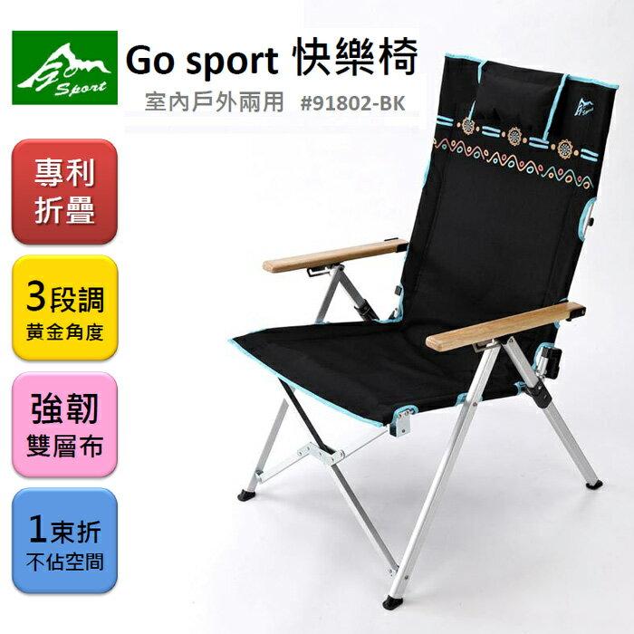 ~Go sport ~快樂椅三段式躺椅 輕鬆躺椅 休閒椅 露營椅 摺疊椅 室內戶外兩用-獨