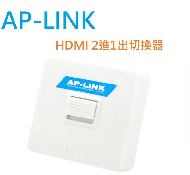 ~ 家 網~AP LINK HDMI 切換器 二進一出 2進1出 HDMI切換器 電腦 電