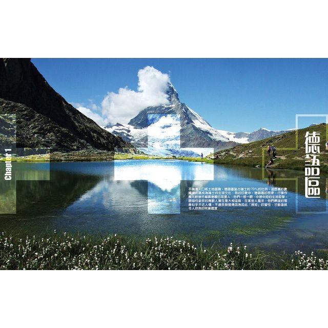 瑞士,天堂的國度-12城市慢漫遊(全新修訂版) 4