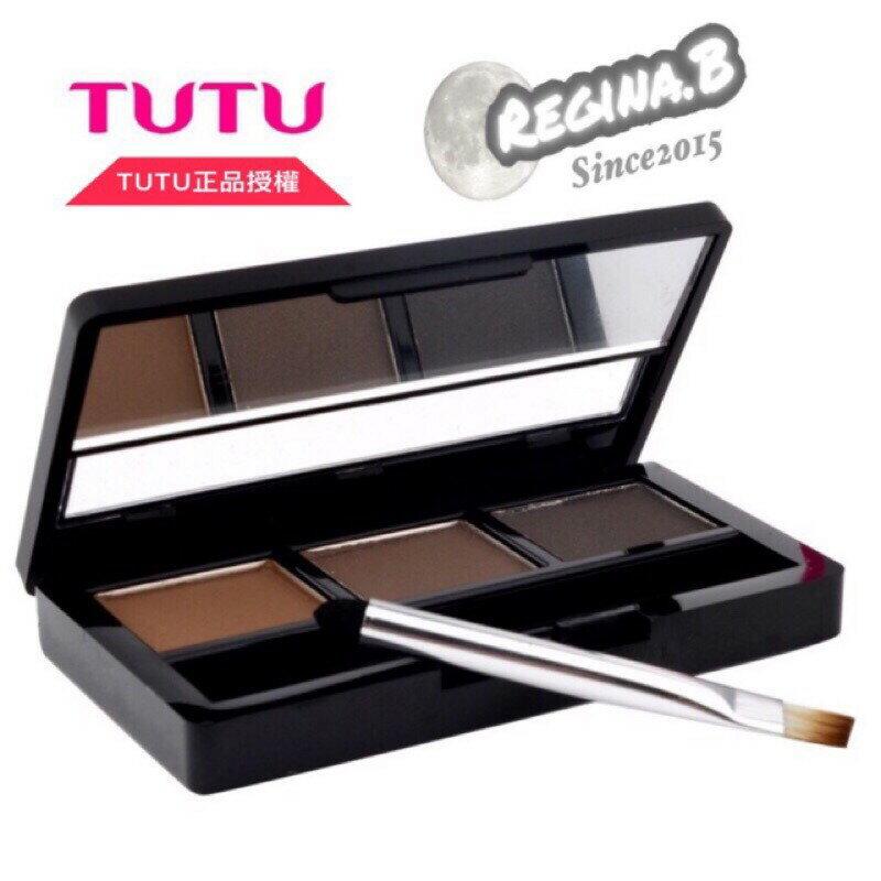 TUTU 保證正品 台灣代理商 自然完美雙色眉粉 打造完美眉型 內附刷具 黑盒 3CE BBIA