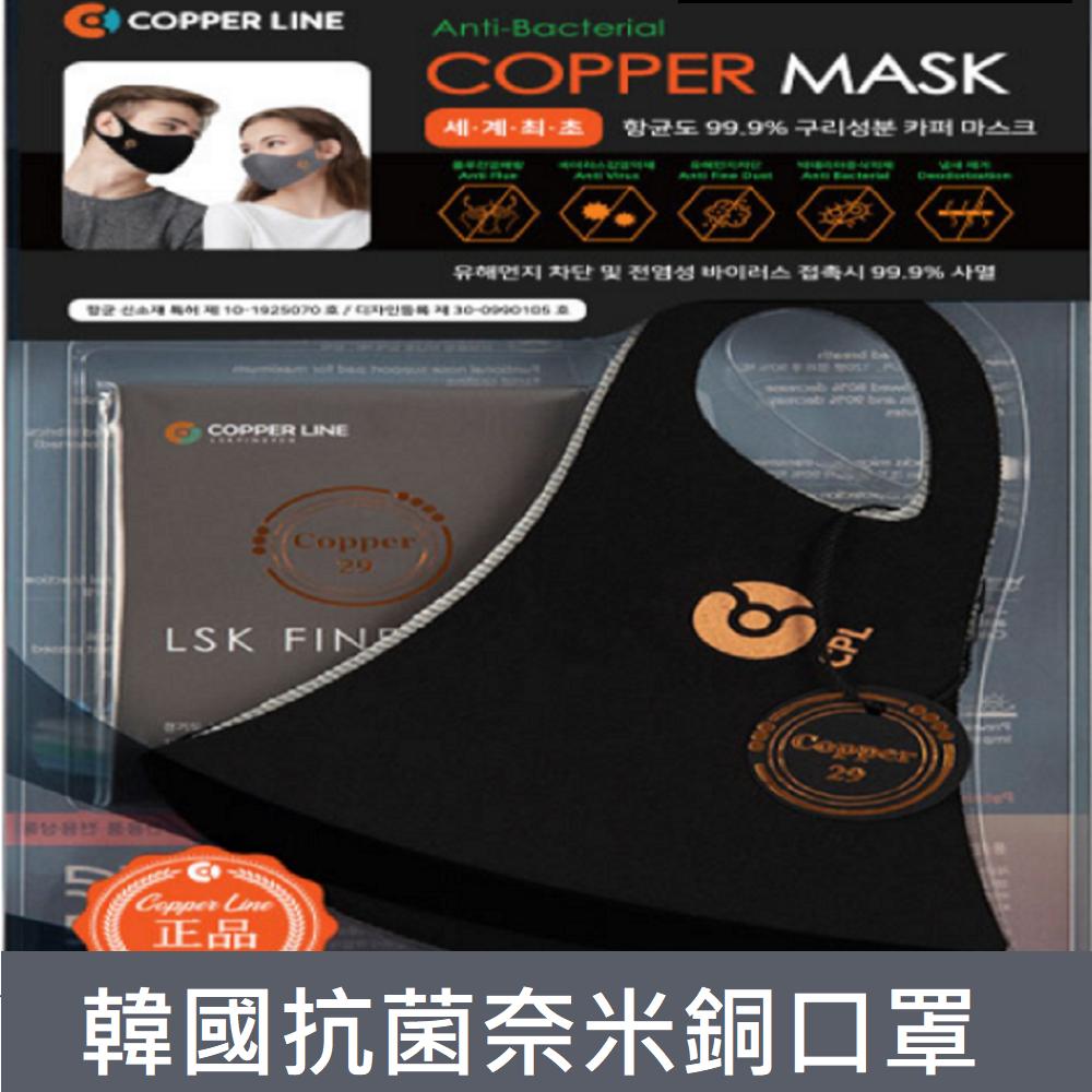 韓國抗菌奈米銅口罩(特殊韓國專利微電流奈米銅織布製成) 1入 / 盒 10色可選 口罩 / 成人口罩 / 男女口罩 0