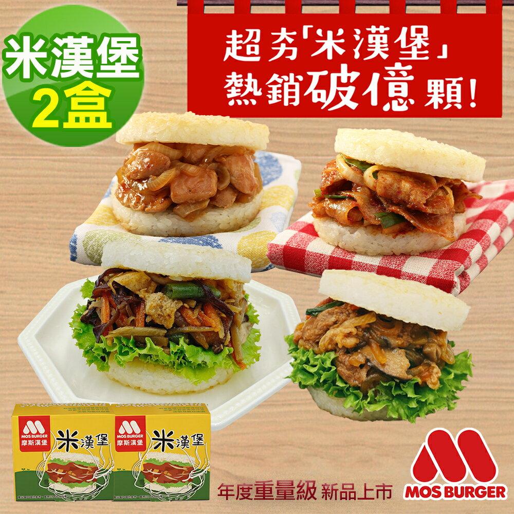[免運]新口味上市★米漢堡2盒(醬燒牛 / 韓式豬 / 甜燒雞 / 綜合彩蔬 / 咖哩牛)(2盒共12入)【MOS摩斯漢堡】 0