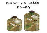 【野道家】ProCamping-領航家高山瓦斯罐 大-450g、小-230g-野道家露營用品-運動休閒推薦