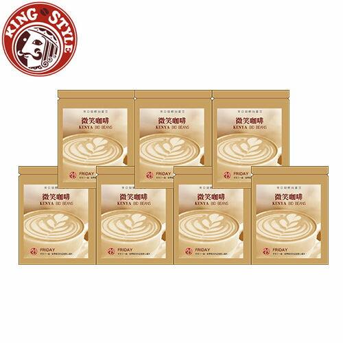 金時代書香咖啡 濾泡式掛耳咖啡 元氣系列禮盒組-FRIDAY 微笑咖啡 肯亞競標拍賣豆咖啡 7包入