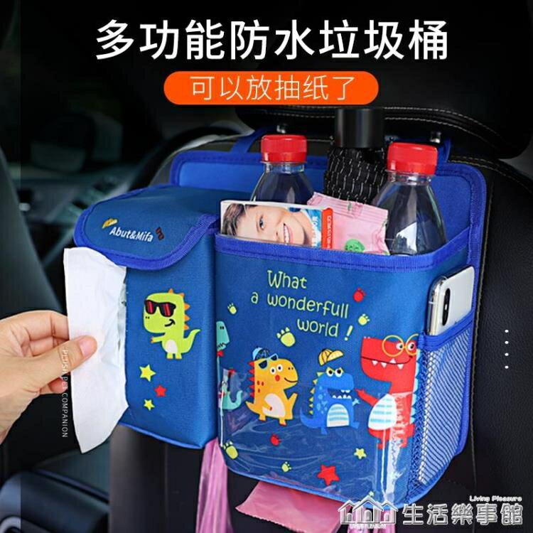 車載垃圾桶懸掛式創意可愛垃圾袋汽車用品車內用多功能收納置物箱220nNMS 時尚學院