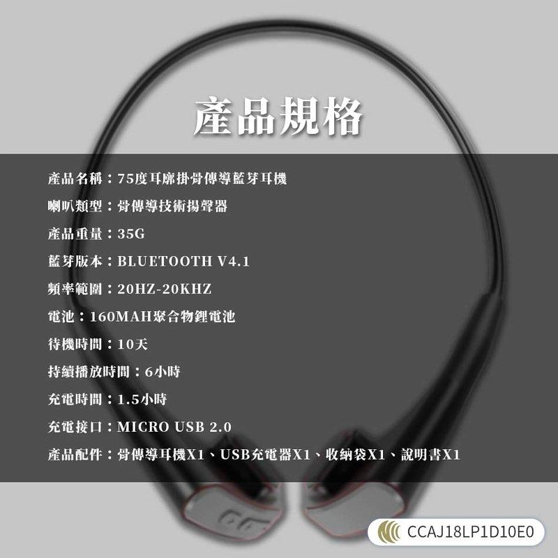 【人體工學設計!無痛配戴】75度骨傳導藍芽耳機 耳掛式藍芽耳機 耳掛式藍牙耳機 骨傳導藍牙耳機【F0418】