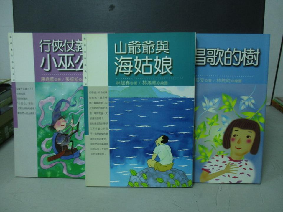 【書寶二手書T2/兒童文學_NPI】唱歌的樹_行俠仗義小巫公_山爺爺與海姑娘_3本合售