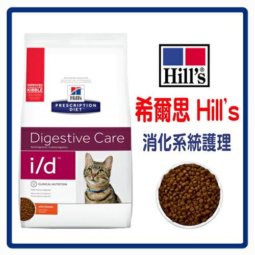 Hill`s 希爾斯  希爾思 處方飼料-貓用 i  d 消化系統護理-4LB 可超取