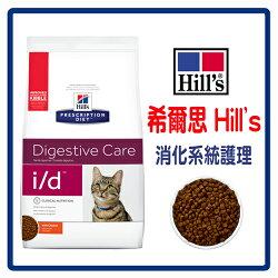 Hill's 希爾思 貓用i/d 消化系統護理4LB  B062C01