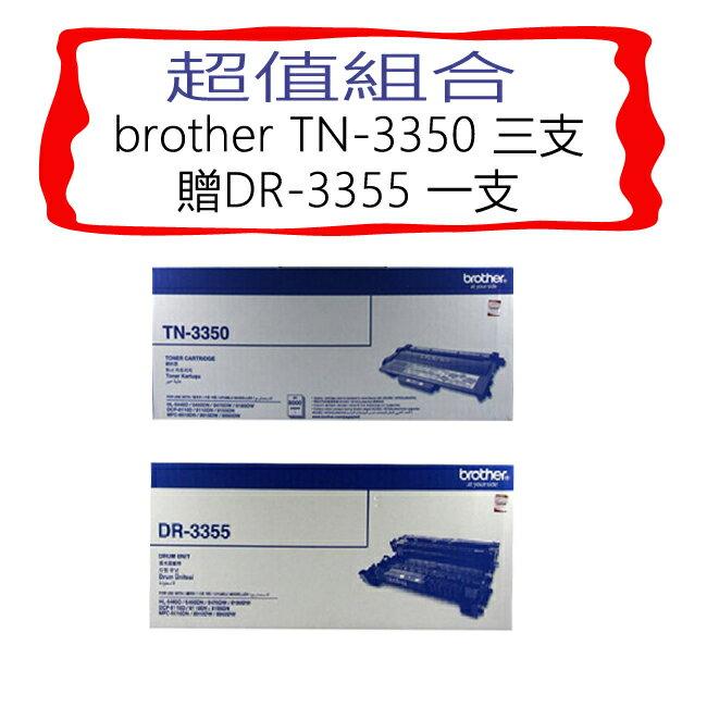 [活動促銷-超值組合] brothre TN-3350+DR3355碳粉+滾筒組