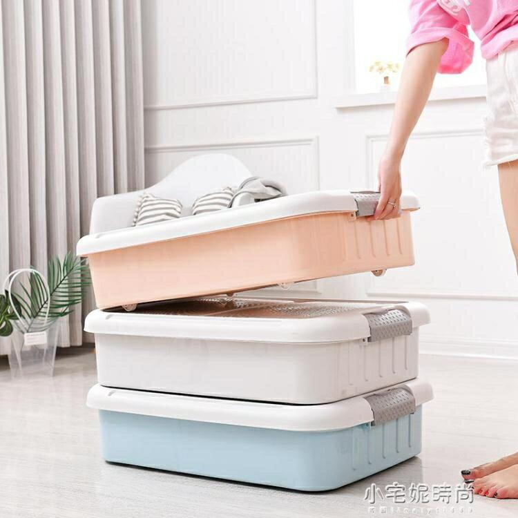 床底收納箱扁平塑料帶輪收納盒整理箱床下衣服儲物箱