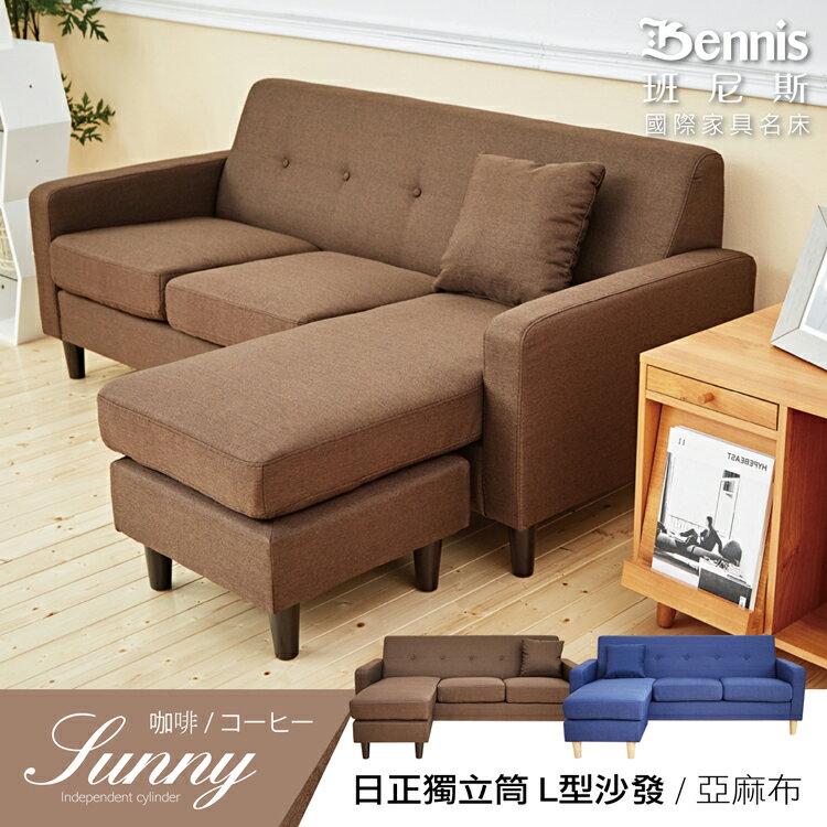 日系經典‧Sunny日正獨立筒L型布沙發★班尼斯國際家具名床