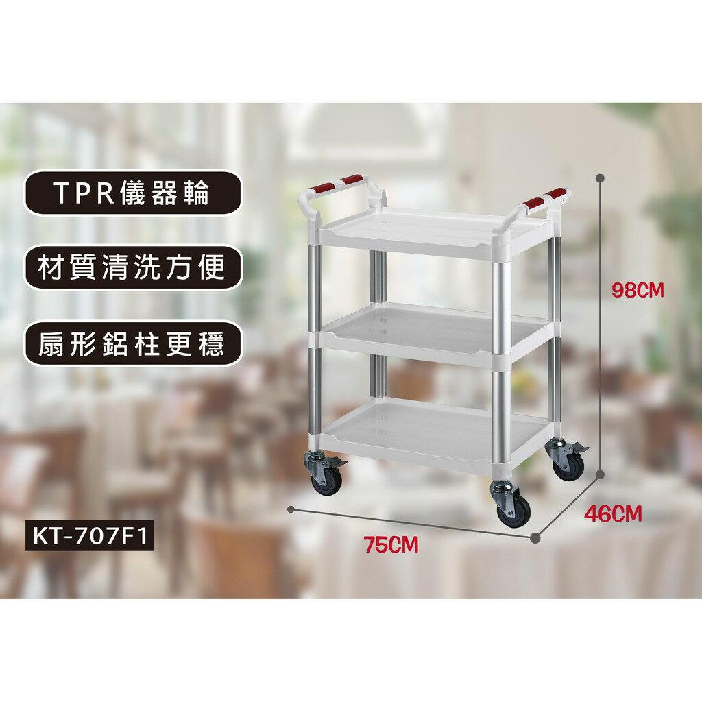 【免運費】 KT-707F1 餐廳 多功能手推車 美髮 醫療 工業風 房務 KT 707F1