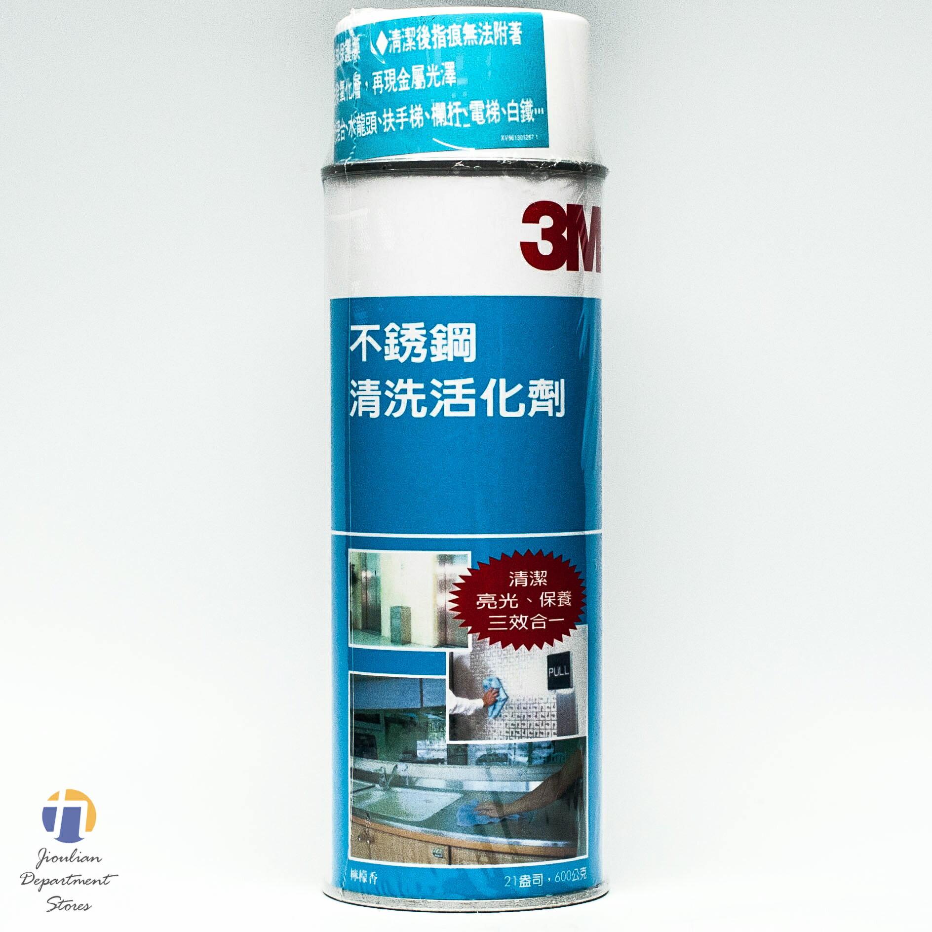 {九聯百貨} 3M 不鏽鋼清洗活化劑 600g