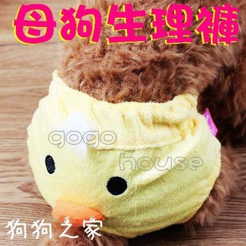 ☆狗狗之家☆日本 艾比 ABBY 黃色小雞 黃色小鴨 造型生理褲