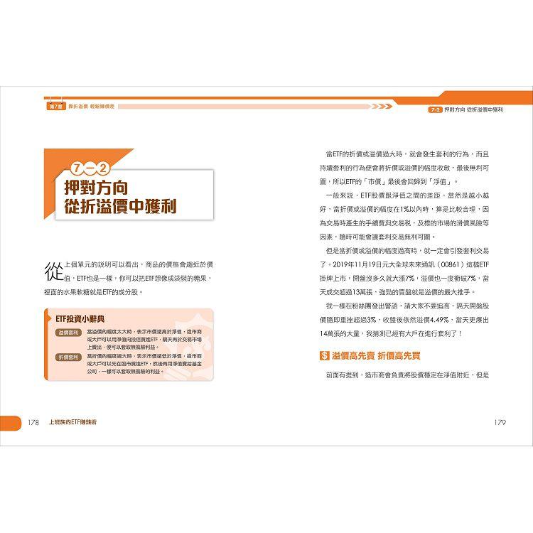 【預購】上班族的ETF賺錢術:打敗死薪水 提前財務自由 3