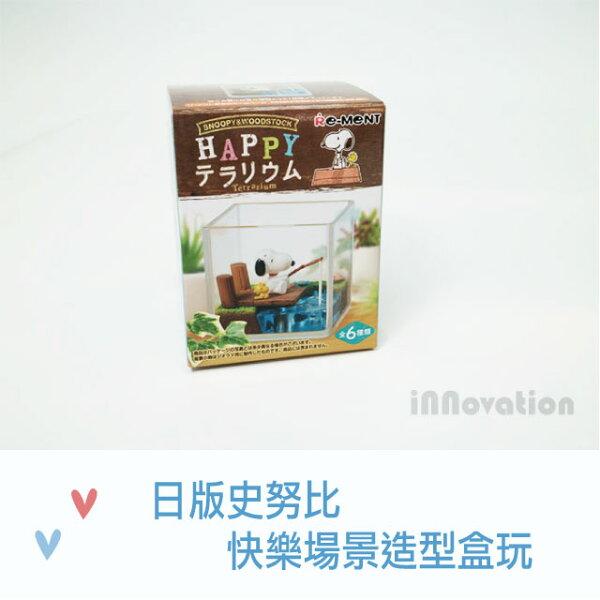 iNNovation日版史努比SNOOPY快樂場景造型盒玩【隨機】