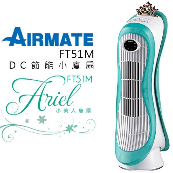 電風扇 ★ Airmate 艾美特 FT51M 迪士尼小美人魚 DC節能 小廈扇 公司貨 0利率 免運