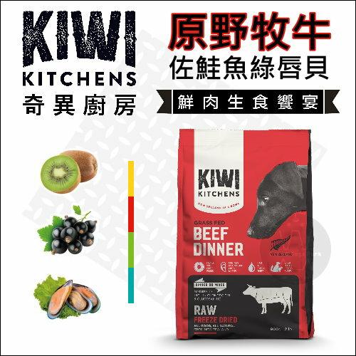 +貓狗樂園+KIWIKITCHENS|奇異廚房鮮肉生食。原野牧牛佐鮭魚綠唇貝。900g|$1895