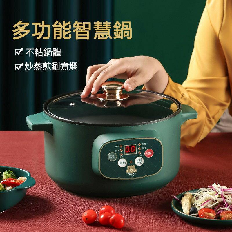 智能快煮鍋 液晶顯示110v 送蒸籠+八件套  快煮美食鍋 電火鍋 小電鍋1愛尚優品