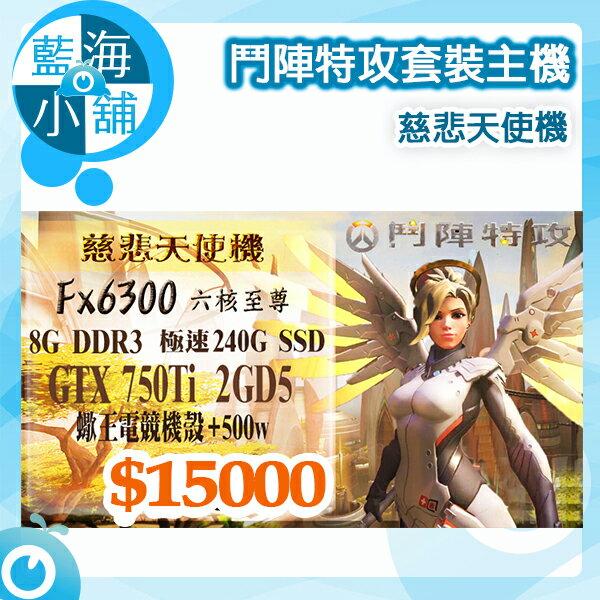 電競主機專區 鬥陣特攻 慈悲天使機 FX6300 六核 8G DDR3 240G SSD GTX 750T