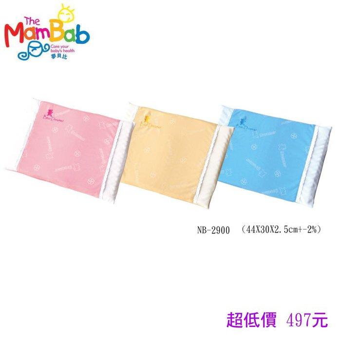 *美馨兒* Mam Bab夢貝比-好夢熊嬰兒方枕/嬰兒枕(藍) 497元
