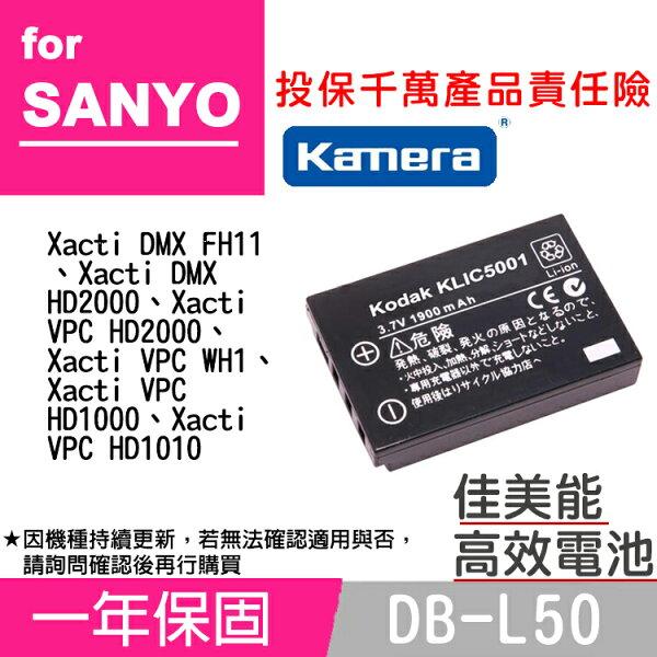 佳美能@攝彩@三洋DB-L50副廠電池DBL501年保固FH11HD1010WH1與柯達5001共用