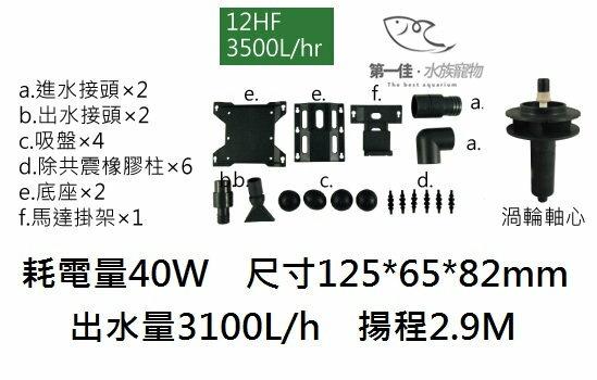 [第一佳水族寵物]台灣RIO沉水馬達12HF(3500Lhr)免運