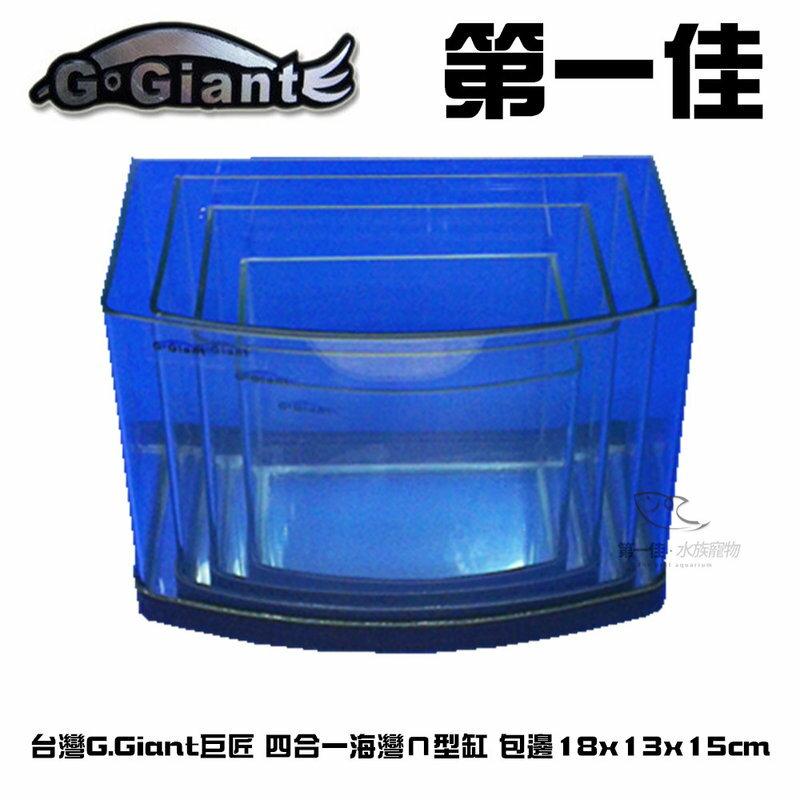 [第一佳 水族寵物] 04BB-18台灣G.Giant巨匠 四合一海灣ㄇ型缸 包邊18x13x15cm