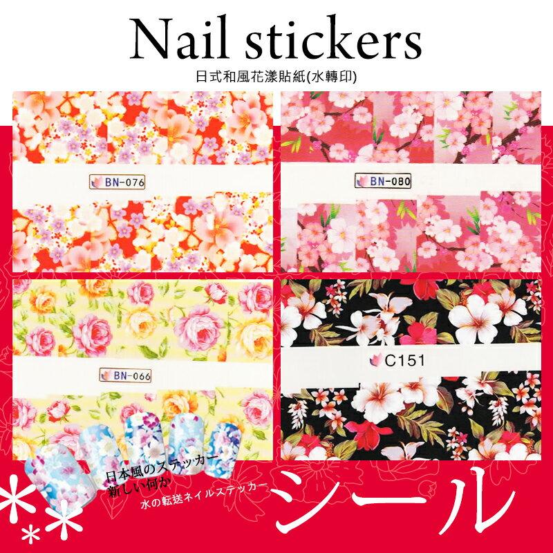日式和風花漾貼紙(水轉印) BN C 系列 美甲甲面貼紙