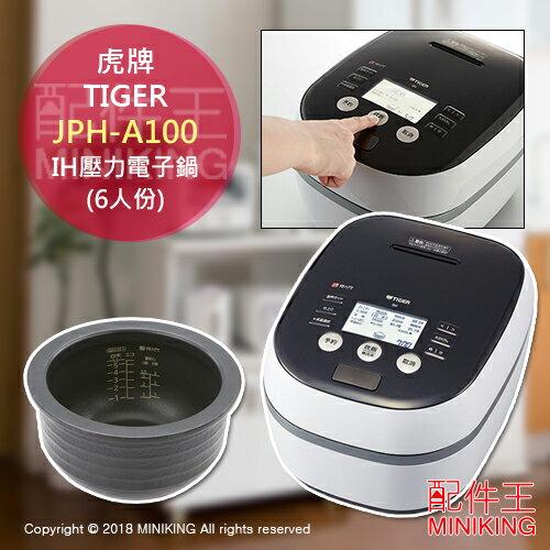 【配件王】日本代購虎牌JPH-A100IH壓力電子鍋電鍋6層本土鍋6人份白色