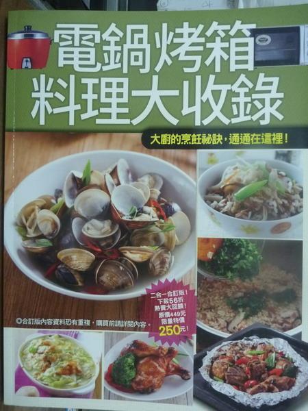 【書寶二手書T1/餐飲_QDK】電鍋烤箱料理大收錄_楊桃文化