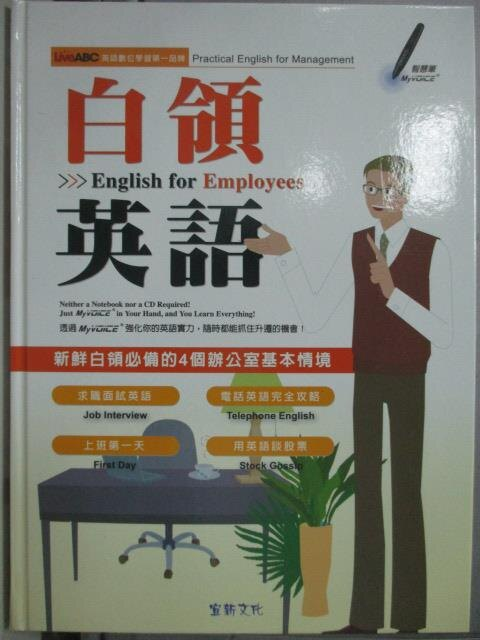 ~書寶 書T5/語言學習_ZIO~白領英語 English for employees_R