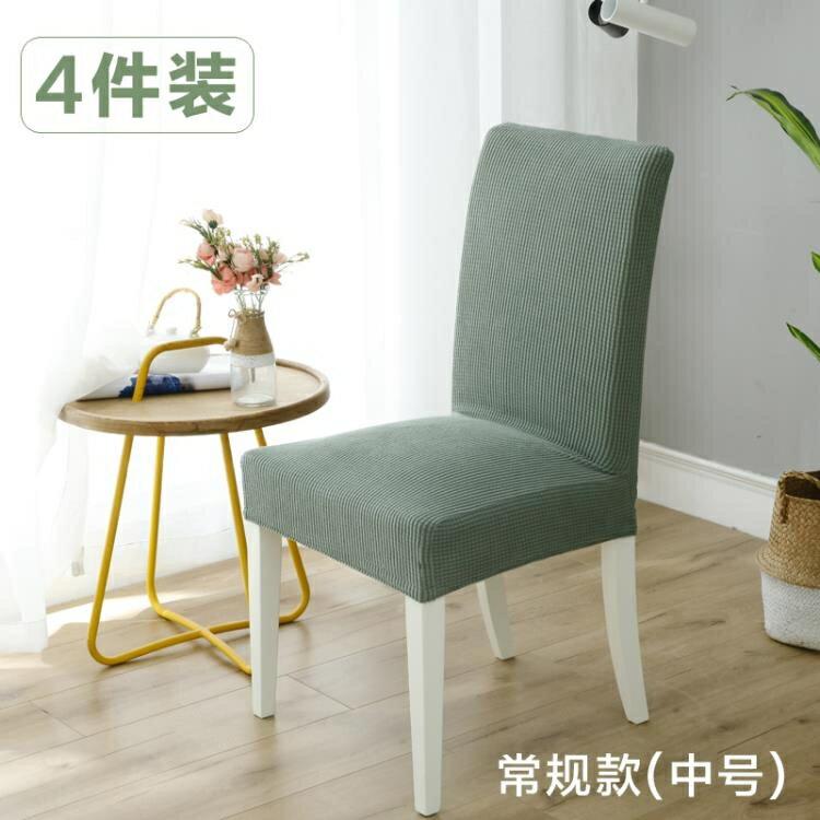 椅套 家用椅子套罩餐椅套裝通用北歐餐桌木凳子簡約連體彈力酒店座椅套