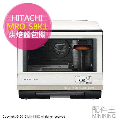 【配件王】日本代購HITACHIMRO-SBK1烘焙麵包機烘焙機烤箱健康廚師解凍烤爐海運