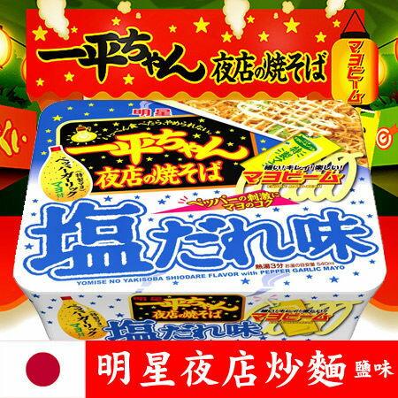 日本明星一平夜店炒麵鹽味(單碗裝)132g日旅必買創新日式乾麵日式炒麵【N200294】